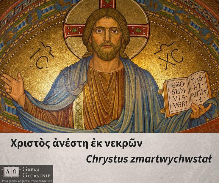 #biblia #cytaty #ewangelia #wielkanoc #wielkanoc2016 #greka http://lacina.globalnie.com.pl/sentencje-lacinskie/