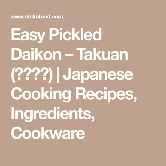 Easy Pickled Daikon – Takuan (たくあん)   Japanese Cooking Recipes, Ingredients, Cookware