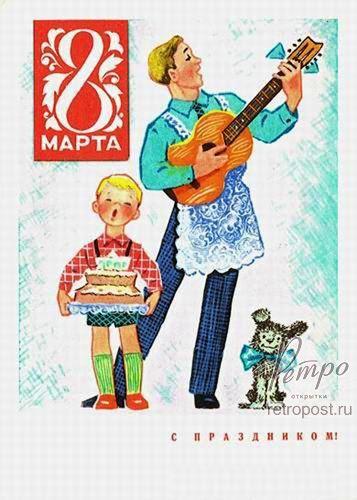 Открытка с 8 марта, 8 марта. Папа поет под гитару, мальчик с тортом, щенок с бантом, Зарубин В., 1971 г.