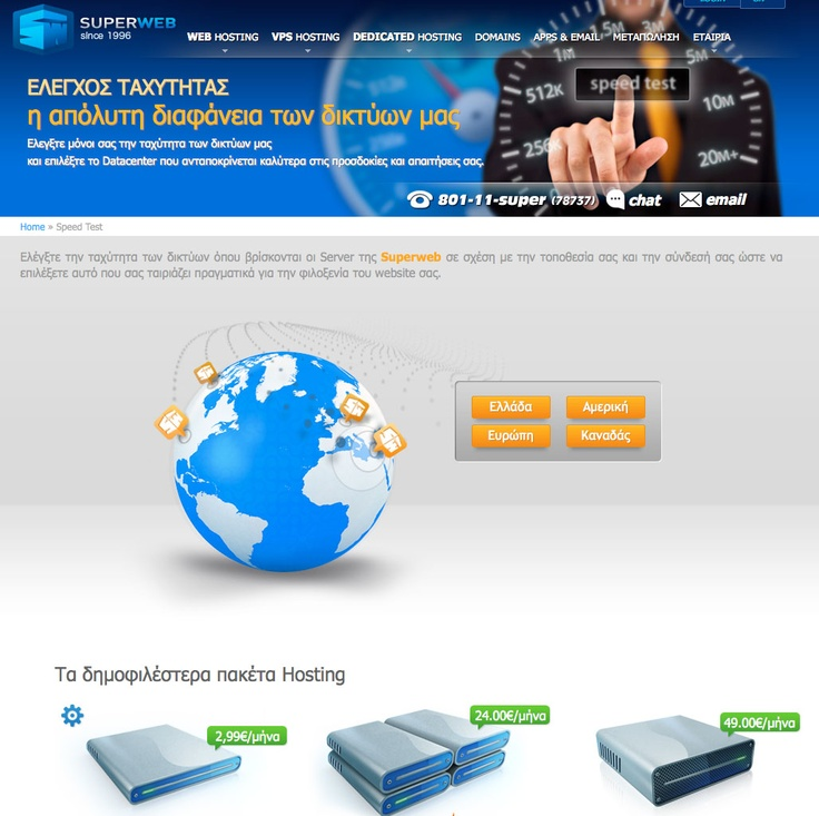 The #best #networks for the best #hosting #services.   Elevate your hosting experience choosing the #fastest #network for your #web #site.  http://www.superweb.gr/speedtest.php