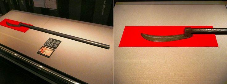 A Unokubigata Chikushi Naginata (鵜首形筑紫薙刀).
