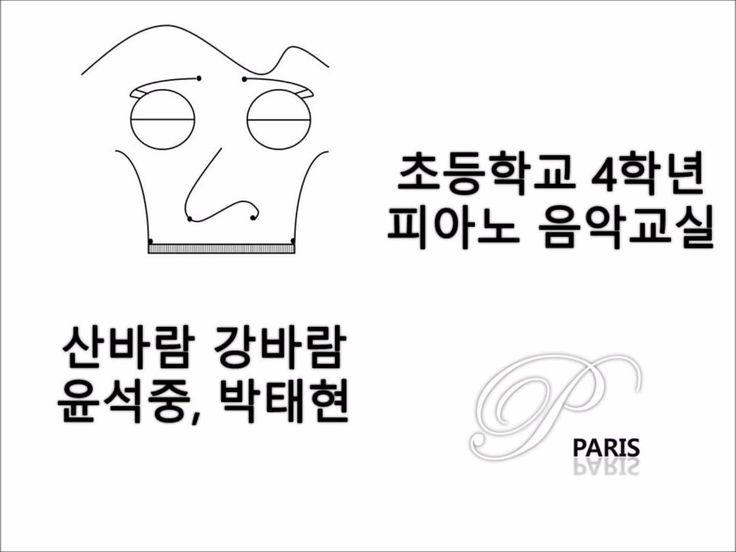 [초등학교 음악 교과서] 산바람 강바람, 윤석중,박태현 - [Music textbook] Breeze from the mounta...