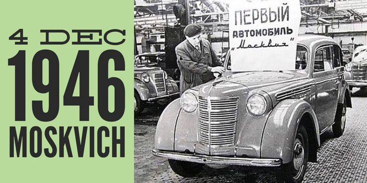 4 December 1946. The First Moskvich 400 car is assembled in Moscow, the first full-production economy car