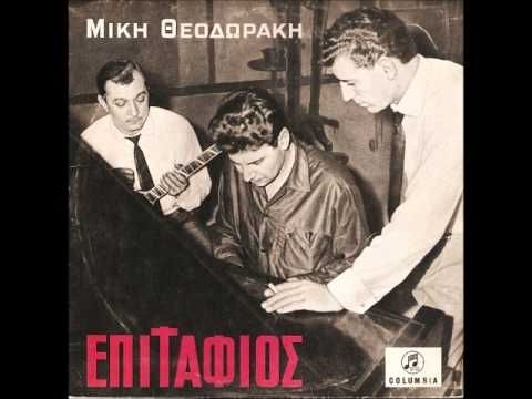 ΕΠΙΤΑΦΙΟΣ - ΕΠΙΦΑΝΙΑ - Μίκης Θεοδωράκης - Γρηγόρης Μπιθικώτσης (1960 /1962) [full albums] - YouTube