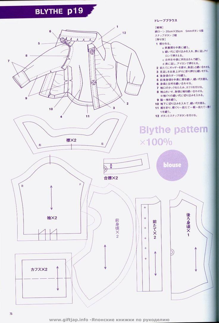 Выкройки из японских журналов для куклы Блайз. Часть 2 из 5. В подборку попало несколько выкроек неизвестной для меня куклы
