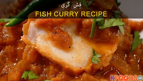 Fish Curry Recipe Fish Pinterest Fish Curry Curry Watermelon Wallpaper Rainbow Find Free HD for Desktop [freshlhys.tk]