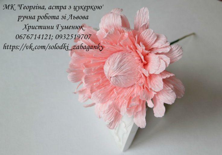 "(3) Gallery.ru / Фото #20 - МК ""Георгина, астра с конфетой"" - solodki-zabaganky"