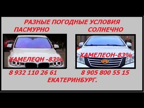 """Тонировка пленкой """"Хамелеон"""" 80%  Екатеринбург .8 932 110 26 61"""