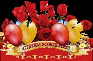 С Днём рождения! Картинки(gif), открытки(gif)