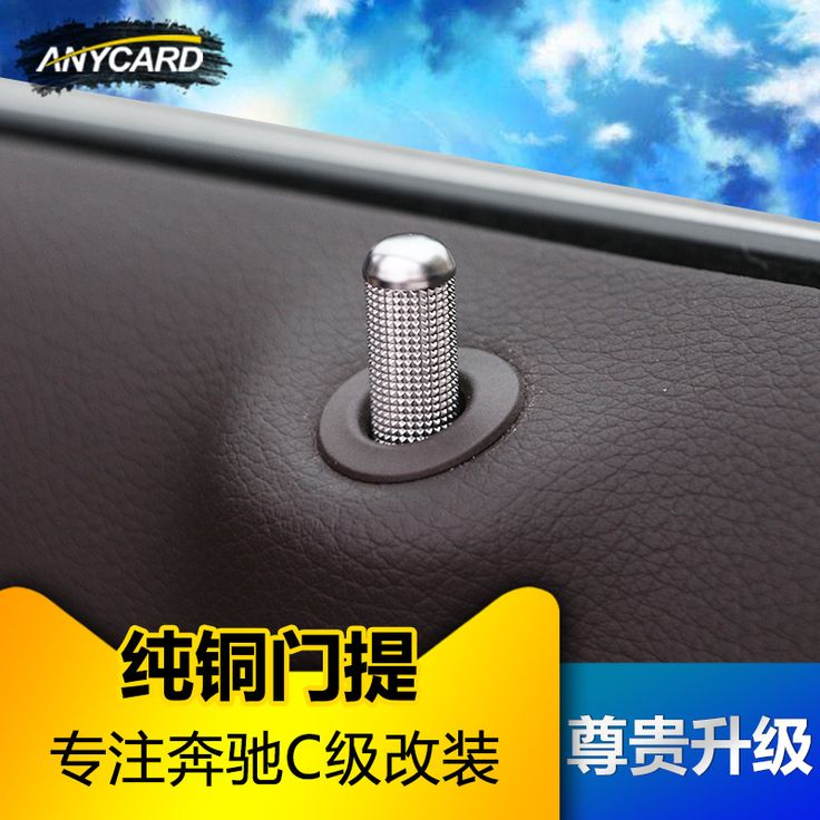 4 pcs Car modified door bolt lock pin auto door bolt for Mercedes W205 GLC C Class 2014 2015 2016 2017 2018 #Affiliate