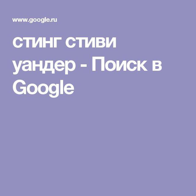 стинг стиви уандер - Поиск в Google