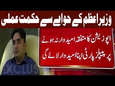 PPP will not support Sheikh Rasheed - Bilawal Bhutto | 24 News HD - https://www.pakistantalkshow.com/ppp-will-not-support-sheikh-rasheed-bilawal-bhutto-24-news-hd/ - http://img.youtube.com/vi/I7Pfq9Nw7Sg/0.jpg