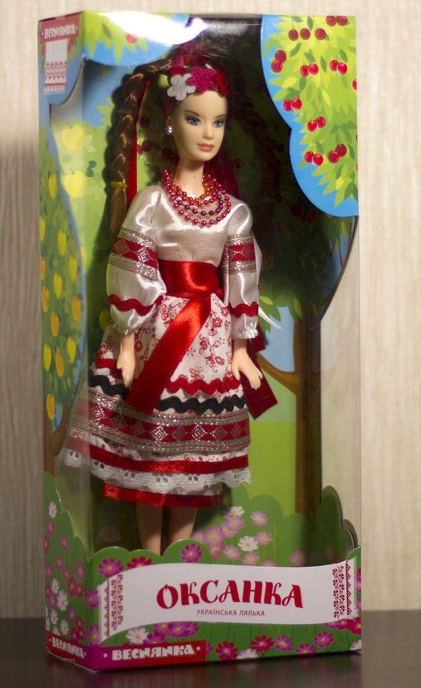 Ukrainian doll. Dnieper Ukraine bride #DollswithClothingAccessories