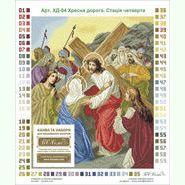 Иисус встречает свою Мать ХД-04