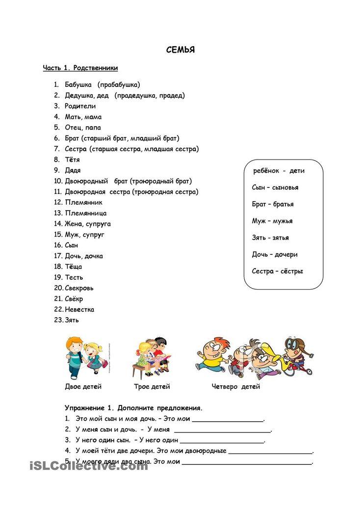 ¡µ¼'Å'' russian school Pinterest