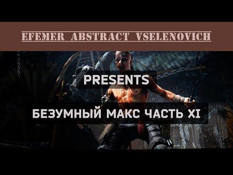 Прохождение Безумного Макса - YouTube