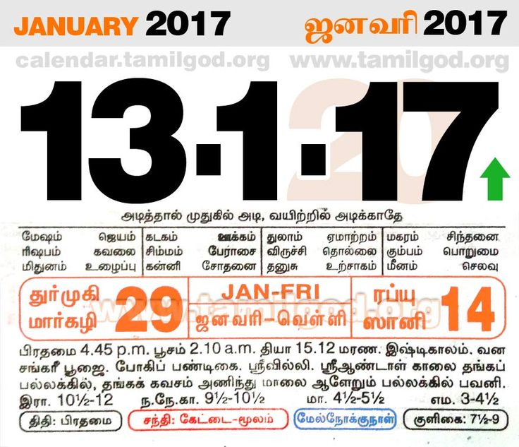 Tamil daily calendar for the day 13/01/2017
