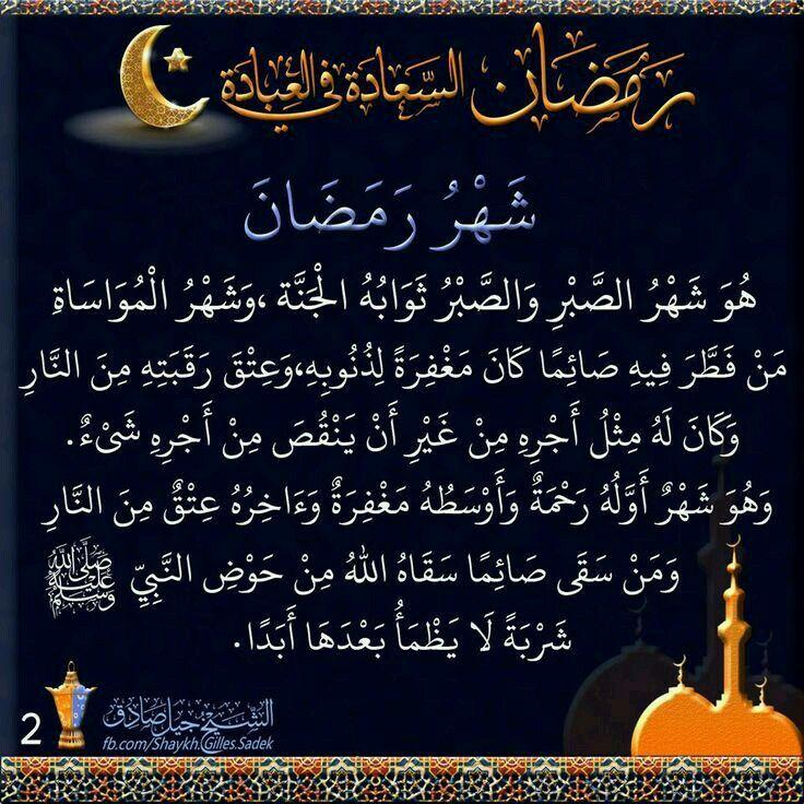 التقوى هي الغاية من الصيام فحققها اللهم تقبل منا الصيام والقيام وسائر الاعمال Ramadan Eid Cards Chalkboard Quote Art