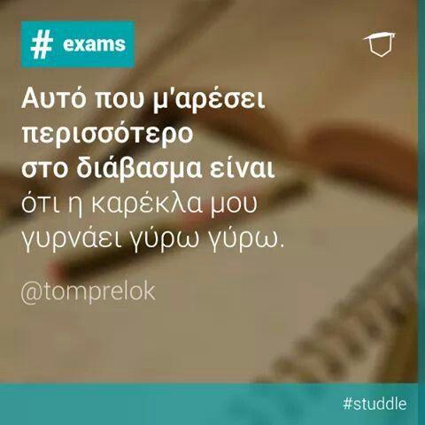 #εξεταστική