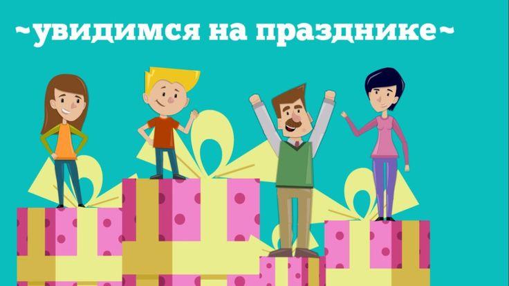С днем рождения Заказать видеоролик и поздравить с днем рождения >> https://www.youtube.com/watch?v=WMMR6xJJTPk  Заказать Рекламный Видеоролик >> http://video-studio.pp.ua/