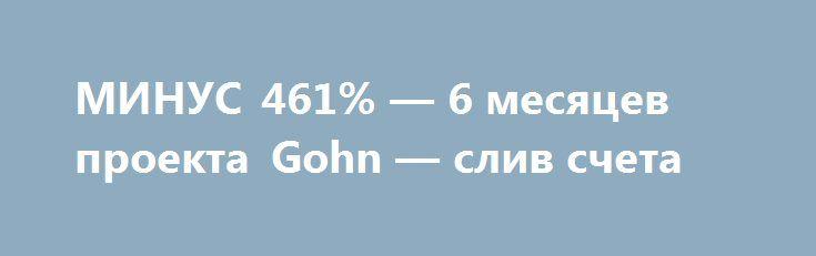 МИНУС 461% — 6 месяцев проекта Gohn — слив счета http://прогноз-валют.рф/%d0%bc%d0%b8%d0%bd%d1%83%d1%81-461-6-%d0%bc%d0%b5%d1%81%d1%8f%d1%86%d0%b5%d0%b2-%d0%bf%d1%80%d0%be%d0%b5%d0%ba%d1%82%d0%b0-gohn-%d1%81%d0%bb%d0%b8%d0%b2-%d1%81%d1%87%d0%b5%d1%82%d0%b0/  «Мы проиграем, потому что для нас есть правила, а для них правил нет»©(Фильм кобра 1986г.)  Я назвал так свой пост, потому что в топе висит то, чего там быть не должно. Я скажу банальные вещи, понятные многим, но человек, под влиянием…
