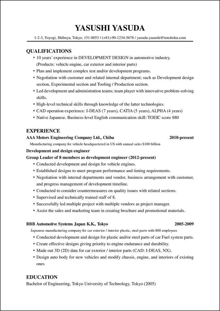 resume_sample_engineer