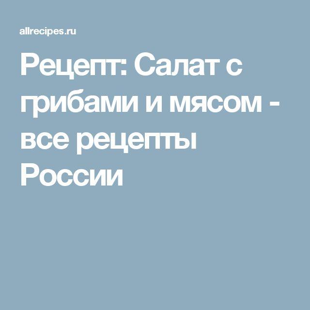 Рецепт: Салат с грибами и мясом - все рецепты России