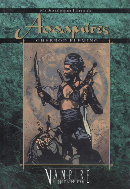 Λογοτεχνία Τρόμου :: Μυθιστορήματα Πατριάς Vampire, η Μεταμφίεση :: ΜΥΘΙΣΤΟΡΗΜΑΤΑ ΠΑΤΡΙΑΣ: ΑΣΣΑΜΙΤΕΣ - Εκδόσεις Φανταστικός Κόσμος