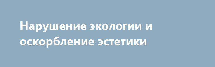 Нарушение экологии и оскорбление эстетики http://rusdozor.ru/2017/05/12/narushenie-ekologii-i-oskorblenie-estetiki/  Аксенов на пляже в Керчи. PS. А как по мне, мусорные урны в цветах Украины, это самое оно. Но это так, наши местные шуточки. А если к более серьезным делам, то сегодня в Крыму началось строительство федеральной трассы «Таврида», Новая ...