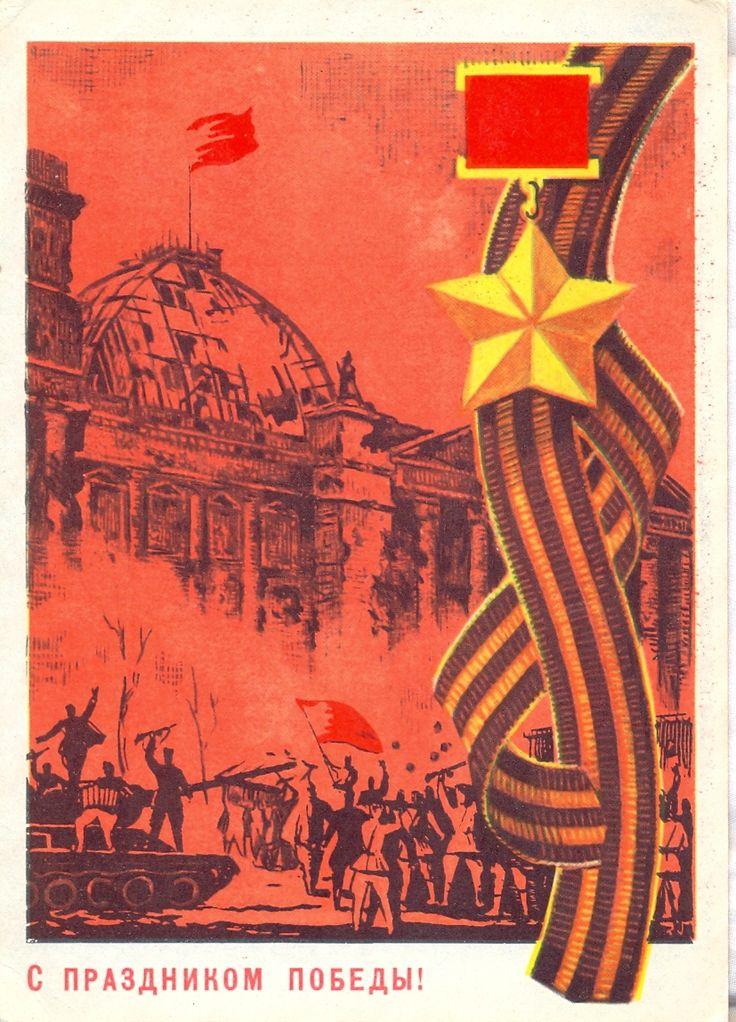 Открытки 1945, открытка
