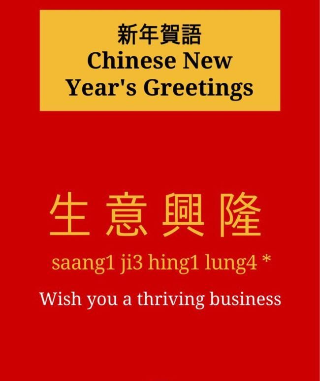 Quotes Chinese New Year Wishes: 25+ Trending Lunar New Year Greetings Ideas On Pinterest
