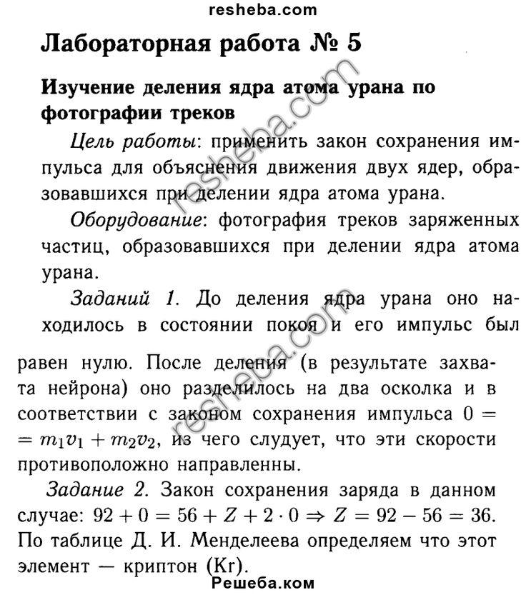 Воспользуйтесь текстом учебника а также