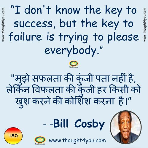 Quotes By Bill Cosby, Bill Cosby Quotes, Bill Cosby Quotes in Hindi, Bill Cosby, Failure, Please,Quotes in hindi, Hindi Quotes, AAJ KA VICHAR, SUVICHAR, #hindi #quotes , thoughts in hindi, Thought4you, thought for you thought 4 you