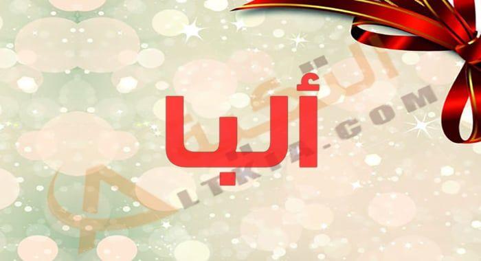 اسم ألبا هو من الأسماء التي لم تظهر بشكل كبير بين المواليد ولم تنال حظا وفيرا بين المواليد على الرغم من احتوائه على معنى مميزكما Movie Posters Movies Poster