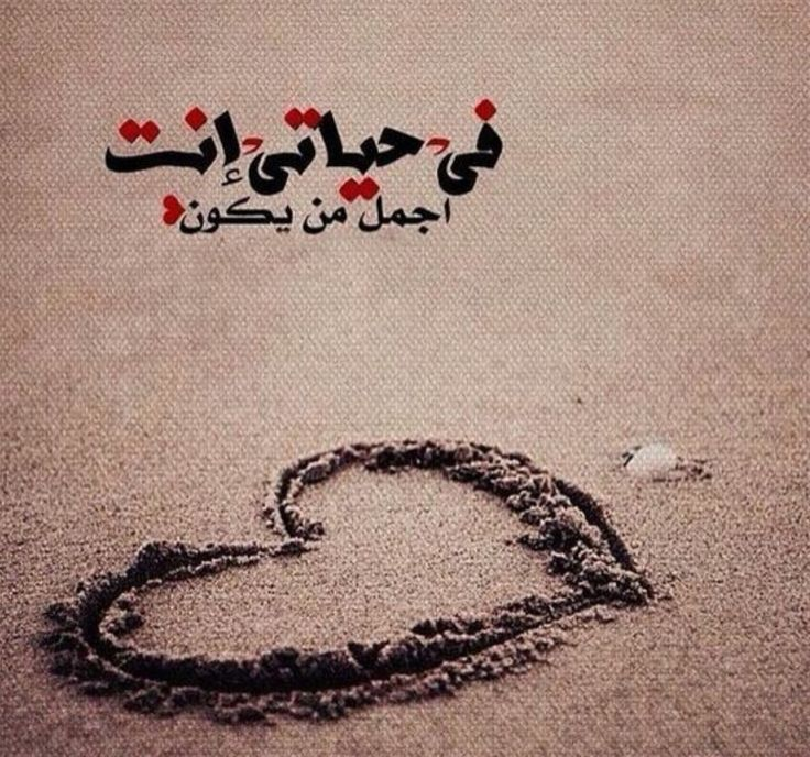 Картинки со словами о любви на арабском
