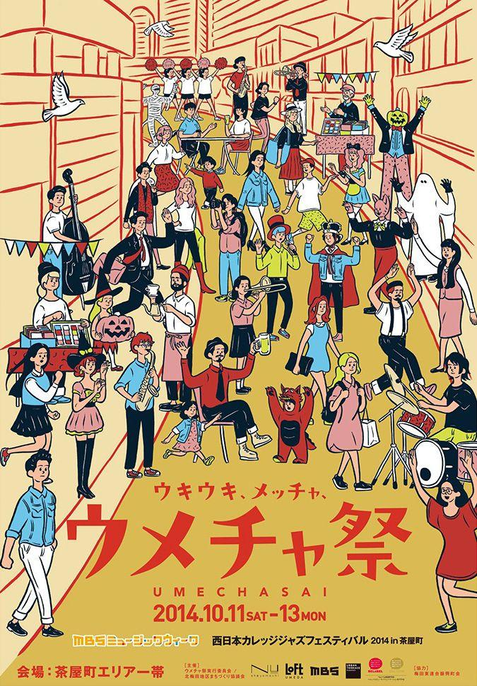 Umecha Festival - Okamura Yuta
