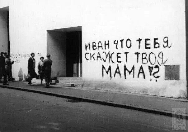 Чехословакия, 1968 год.