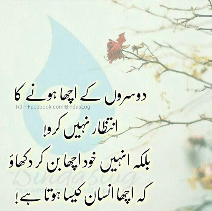 Quotes About Love For Him: Best 25+ Urdu Quotes Ideas On Pinterest