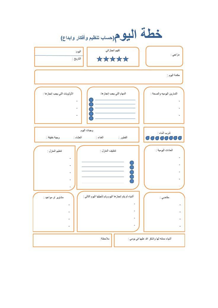 خطة اليوم | جداول التنظيم(حساب تنظيم وافكار) | Weekly ...