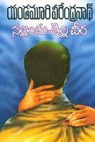 నల్లంచు తెల్లచీర(Nallanchu Tellacheera) By Yandamoori Veerendranath  - తెలుగు పుస్తకాలు Telugu books - Kinige | Showing only print books