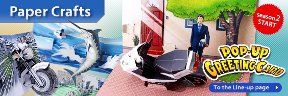 A link to papercrafts (especially the motoring variety) posted by the Yamaha company.