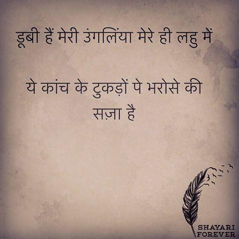 #shayari #shayaris #shayariforever #hindishayari