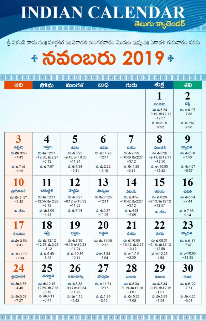 Telugu Calendar November 2019 With Holidays Tithi Nakshatra