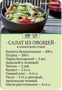 Карточка товара Салат из овощей в азиатском стиле