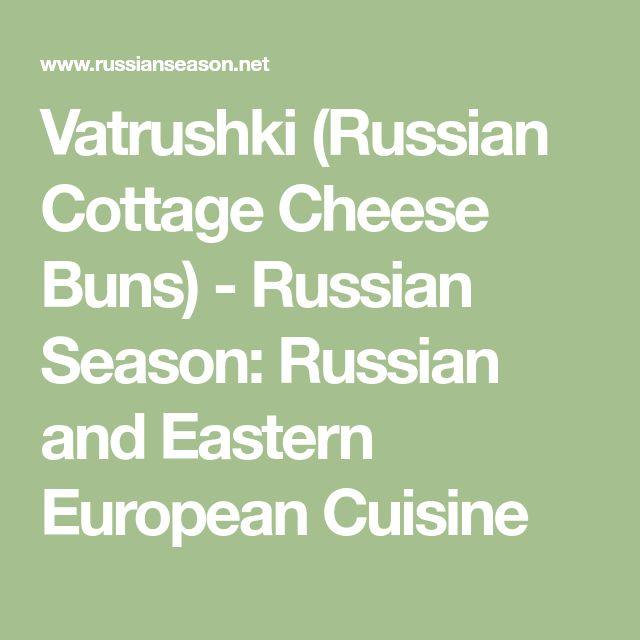 Vatrushki (Russian Cottage Cheese Buns) - Russian Season: Russian and Eastern European Cuisine