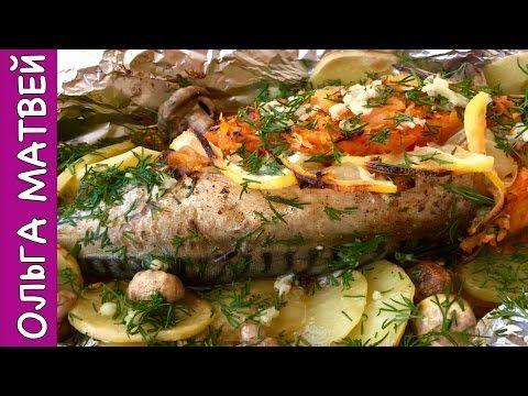 Скумбрия в Духовке и Вкусный Обед Готов:) | Roasted Mackerel with Vegetables - YouTube