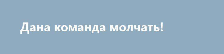 Дана команда молчать! http://rusdozor.ru/2016/08/25/dana-komanda-molchat/  Материальное обеспечение украинской армии настолько низко, что многие военнослужащие ВСУ вынуждены прибегать к такому методу заработку, как продажа боеприпасов, оружия, контрабанды, ГСМ и многого другого. Так источник в военной прокуратуре сообщил, что таких фактов масса. В общей сложности с начала ...