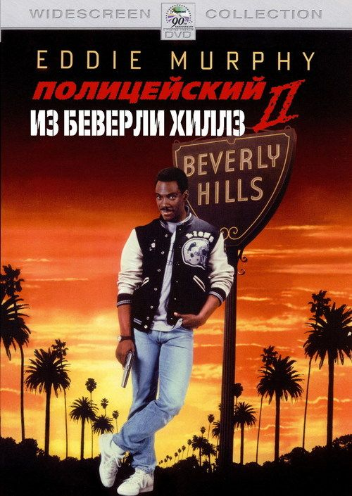 Beverly Hills Cop II 1987 full Movie HD Free Download DVDrip