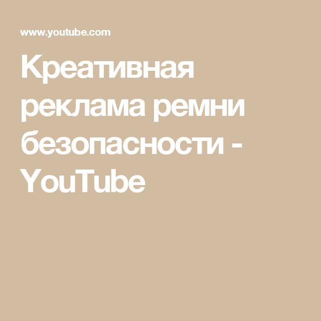 Креативная реклама ремни безопасности - YouTube