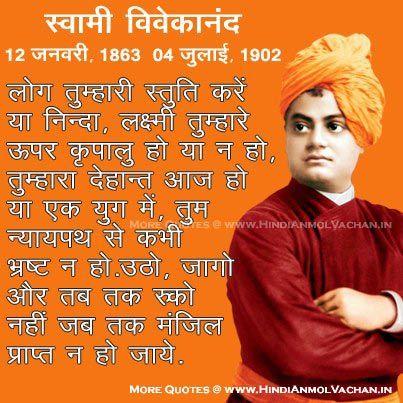 Swami Vivekananda Quotes in Hindi – Great Sayings by Vivekananda Images